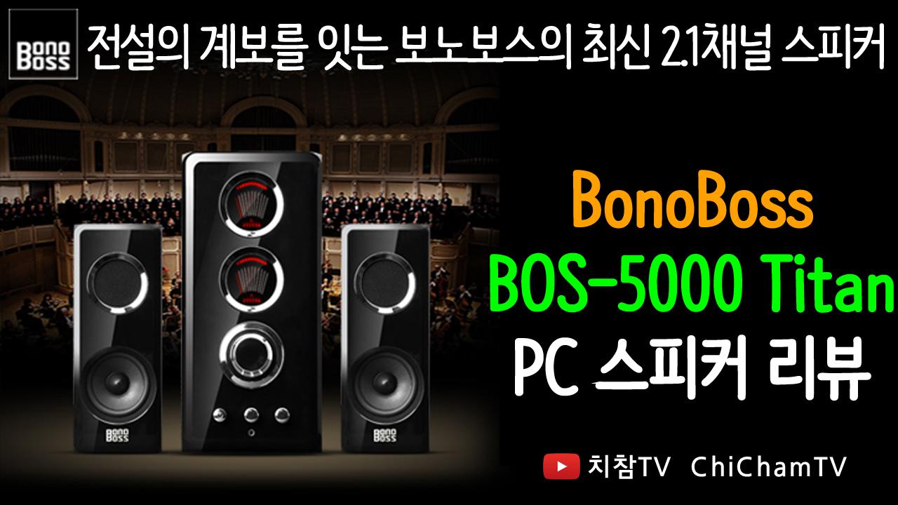 [치참TV] 보노보스 BOS-5000 Titan 스...