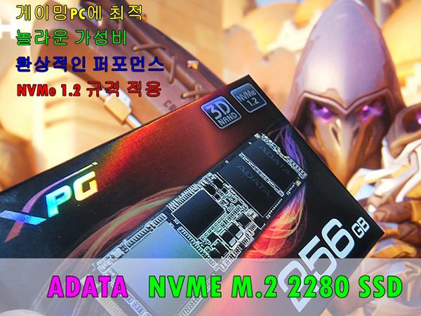 게이밍 PC에 알맞은 고성능 NVME M.2 ...
