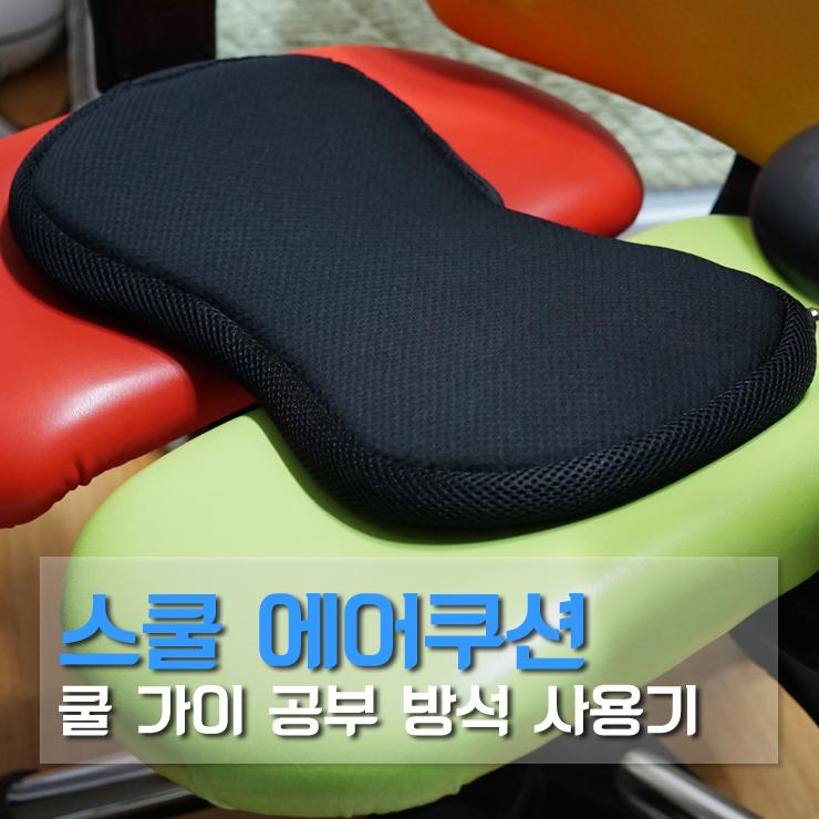 쿨가이 스쿨 에어쿠션 사용기 - 엉덩...