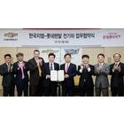 쉐보레-롯데렌터카, 전기차 대중화 협력...