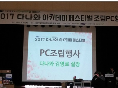 2017 다나와 PC 조립 행사 (서울 시립대)
