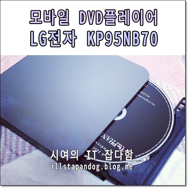 LG전자 모바일 외장ODD KP95NB70