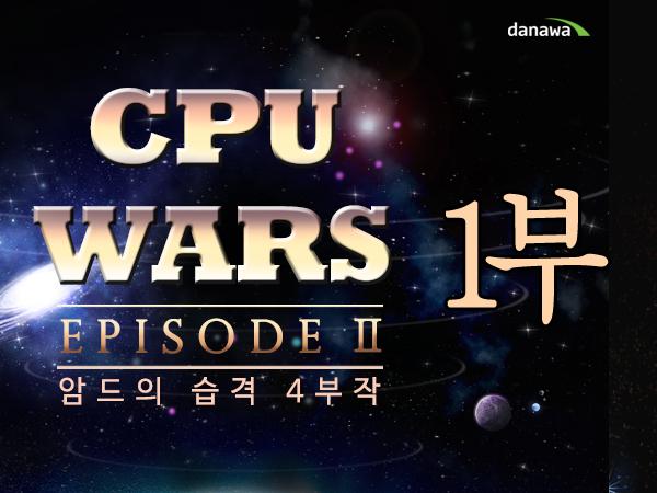 [CPU WARS] episode II : 암드의 습격