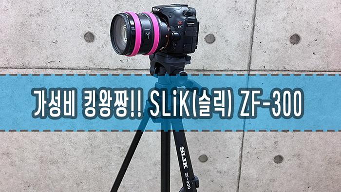가성비 킹왕짱!! SLIK(슬릭) ZF-300 ...