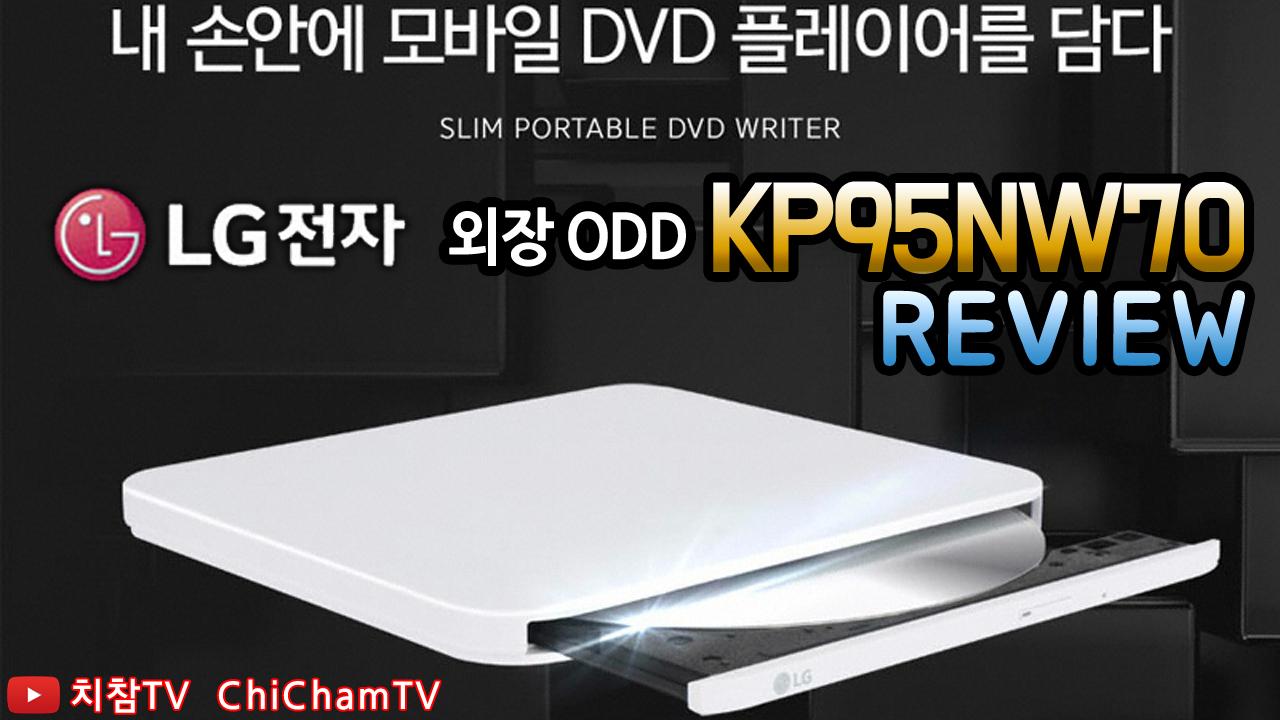 [치참TV] LG전자 모바일 외장 ODD KP9...