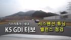 기아자동차 1세대 K5 터보 - 서스팬션 튜닝 밸런스 점검