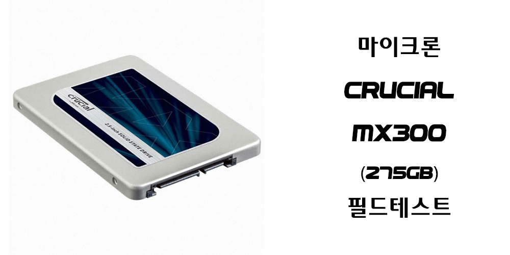마이크론 Crucial MX300 아스크텍 (27...