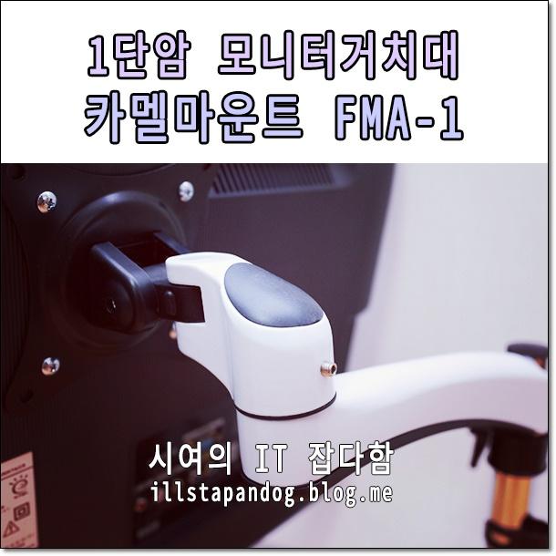 모니터거치대 추천 - 카멜마운트 1단...