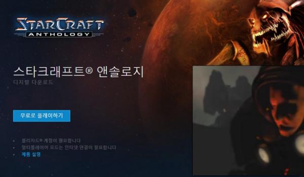 공짜로 풀린 스타크래프트