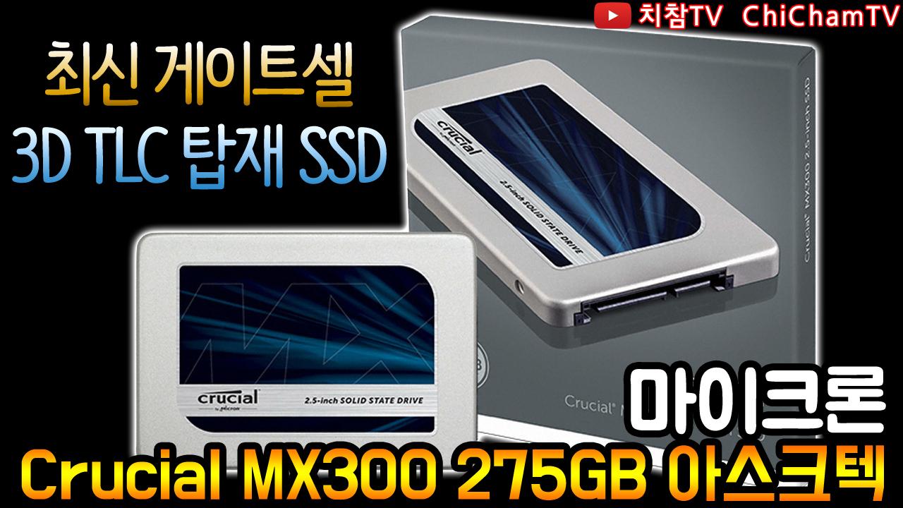 [치참TV] 마이크론 Crucial MX300 275...
