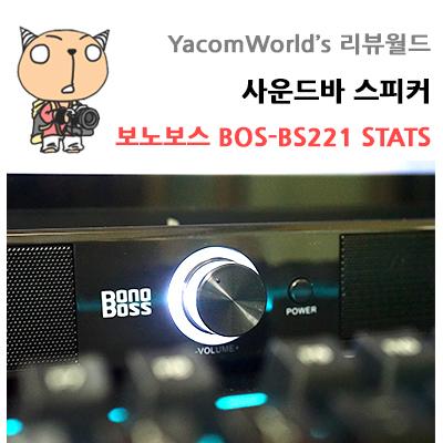 사운드바 스피커 추천 보노보스 BOS-B...