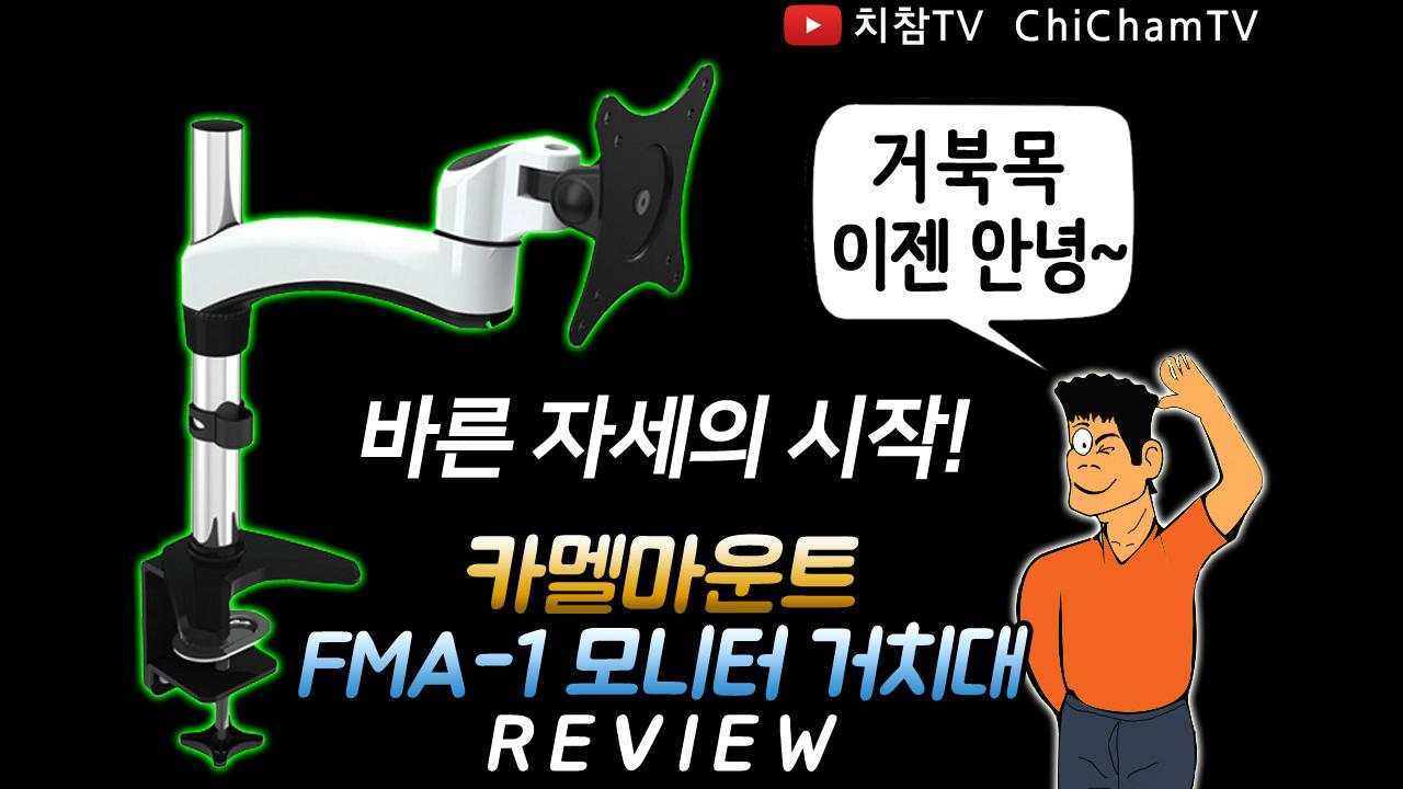 [치참TV] 카멜마운트 FMA-1 모니터 거...
