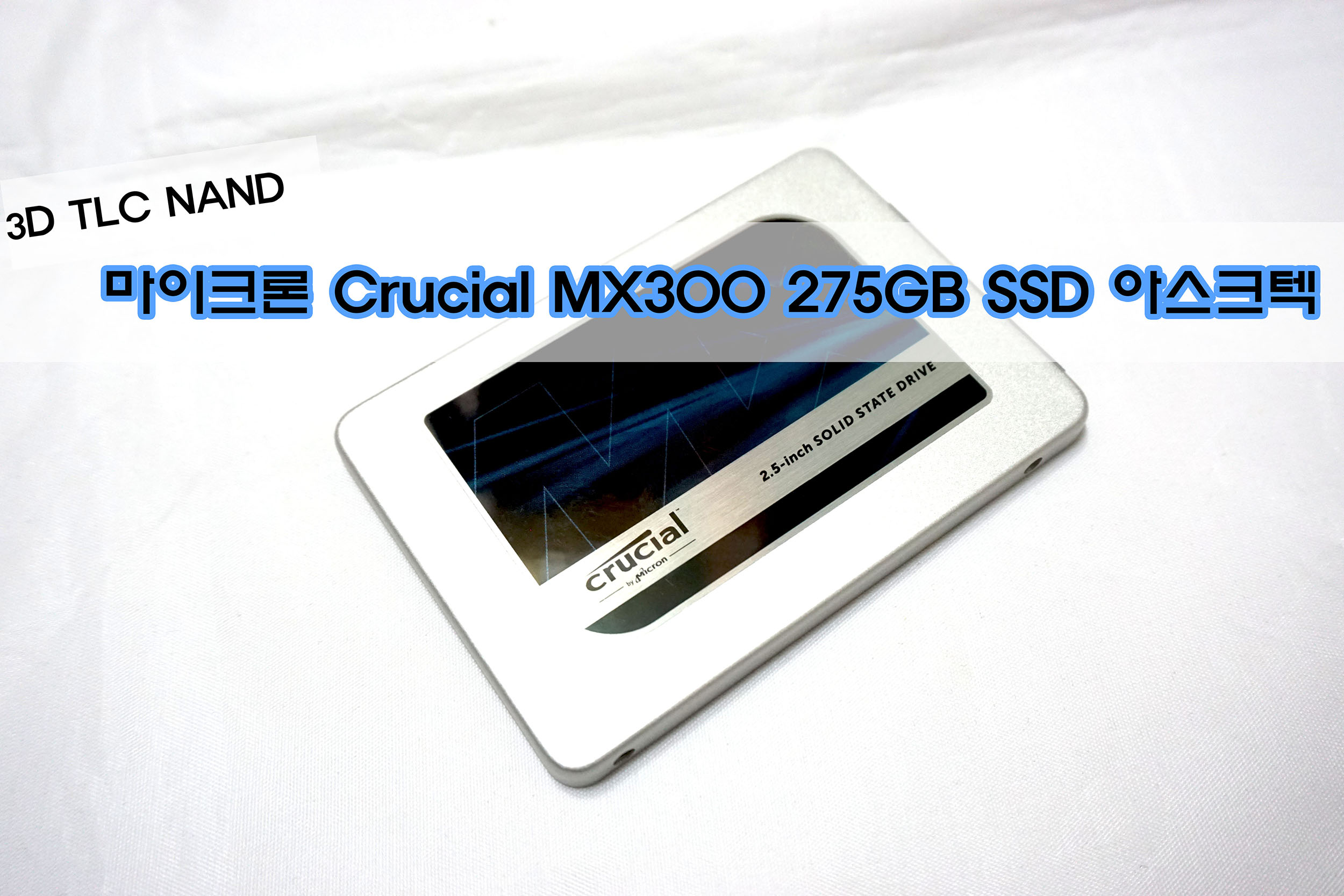 마이크론 Crucial MX300 275GB SSD 아...