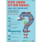 도로교통공단, 교통사고 줄이기 홍보작품 공모전