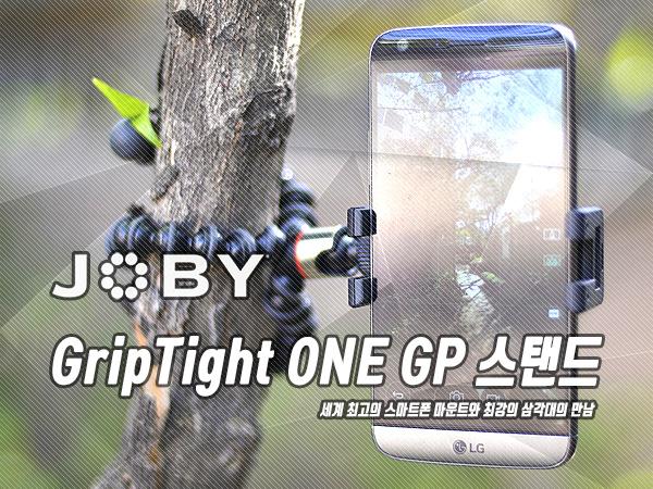 JOBY GripTight ONE GP 스탠드 스마트폰 거치대