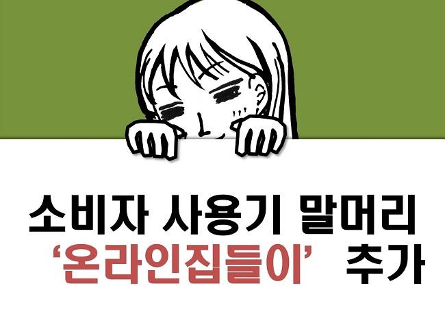 소비자 사용기 게시판 말머리 '온라인집들이' 추가