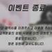 갤럭시코리아, 봄맞이 판타스틱4 이벤트 종료