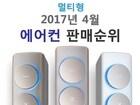 2017년 4월 멀티형 에어컨 판매순위 - 에어컨 폭주시대!