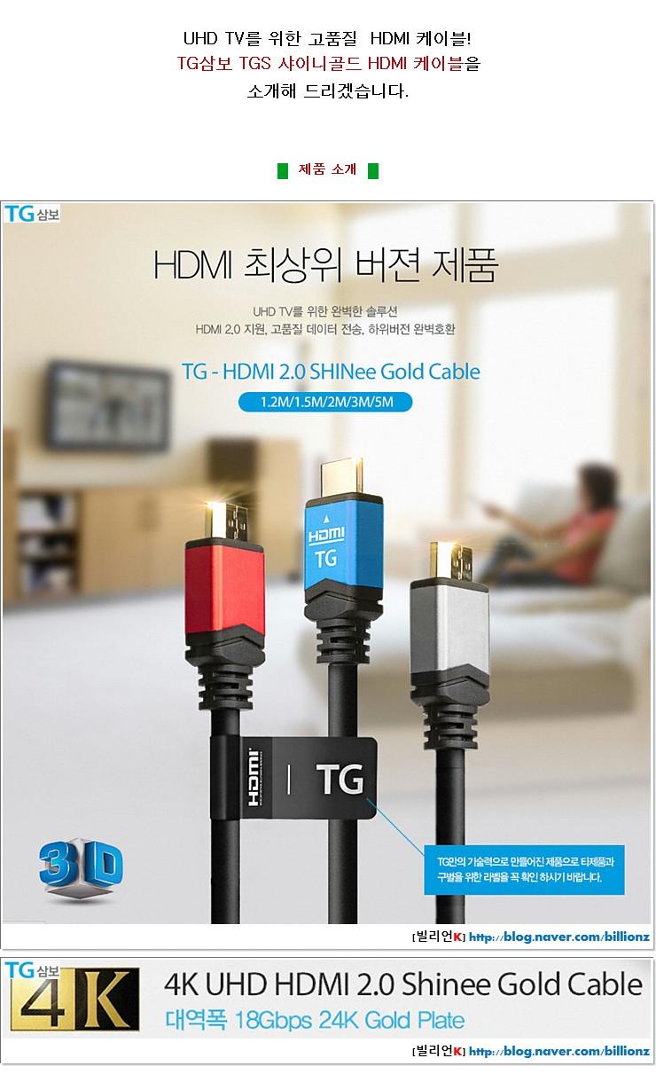 UHD TV를 위한 고품질 HDMI 케이블! T...