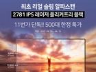 알파스캔, 슬림 모니터 '2781 IPS 레이저 플리커프리' 할인 행사
