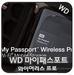 드론 액션캠 촬영시 필요한 WD 마이패스포트 와이어리스 프로 무선 외장하...