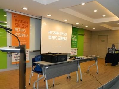 다나와 라이젠 PC조립 행사