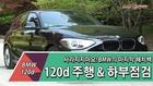 C 세그먼트 마지막 후륜 구동 해치백 - BMW 120d 스포츠