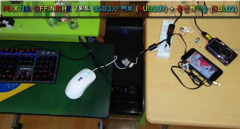 MAXTILL OFFINICHE 7포트 USB3.0 허브...