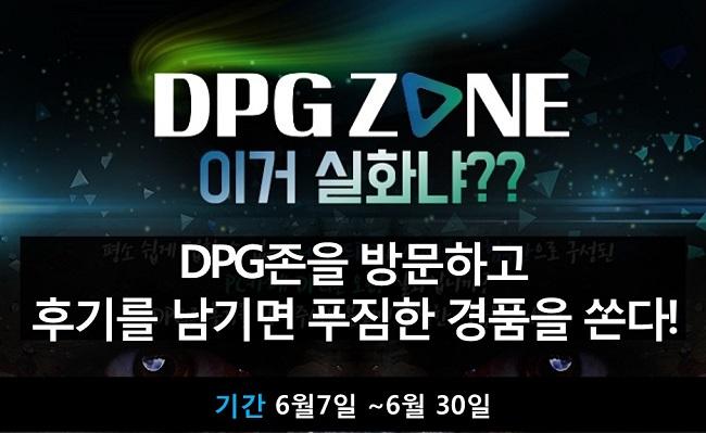 DPG존 이거 실화냐??