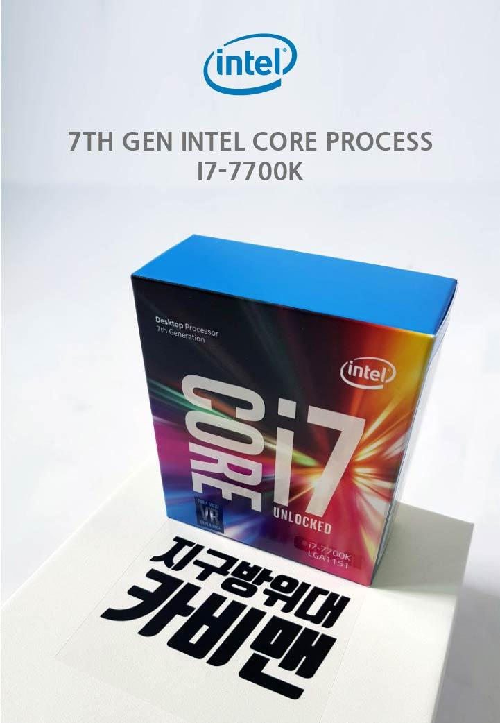 카비맨 2기 인텔 7700K 리뷰 2부...