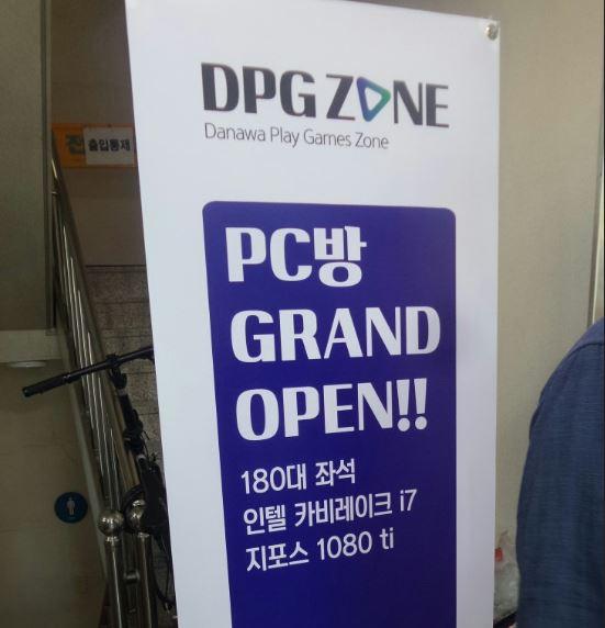 새로운 체험PC방 다나와 DPG Zone 방문기