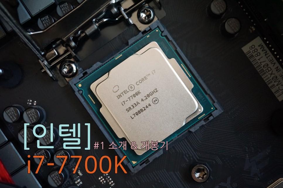 인텔 i7-7700K #1 소개 & 개봉기 :: ...