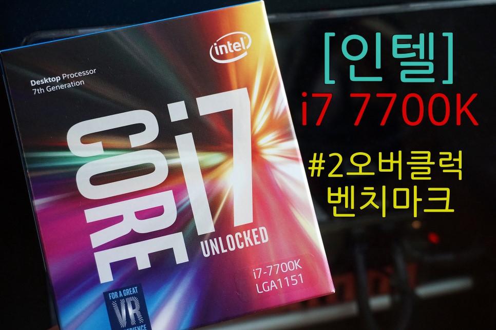 인텔 i7-7700K #2 오버클럭 & 벤치마...