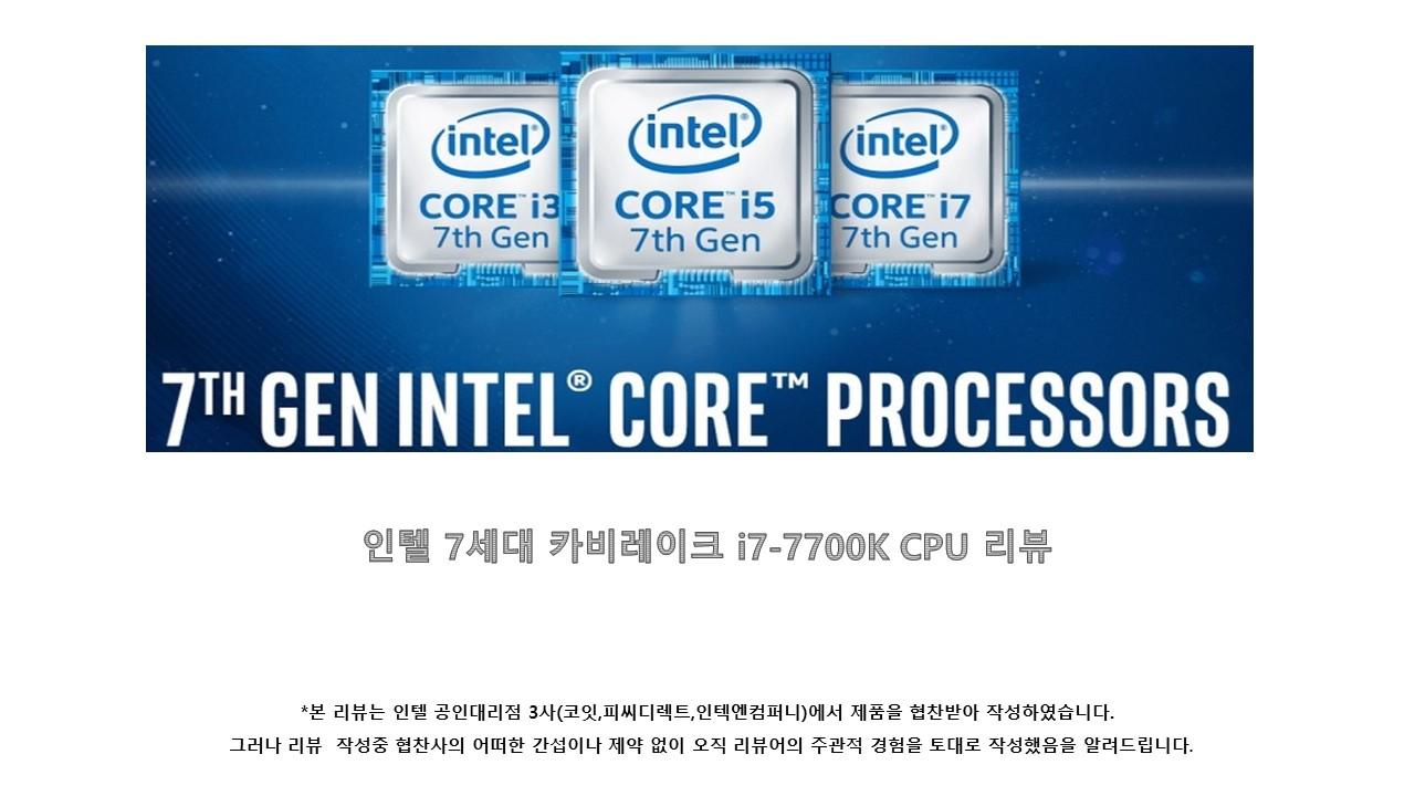 [카비맨 2기] 인텔 카비레이크 i7-770...