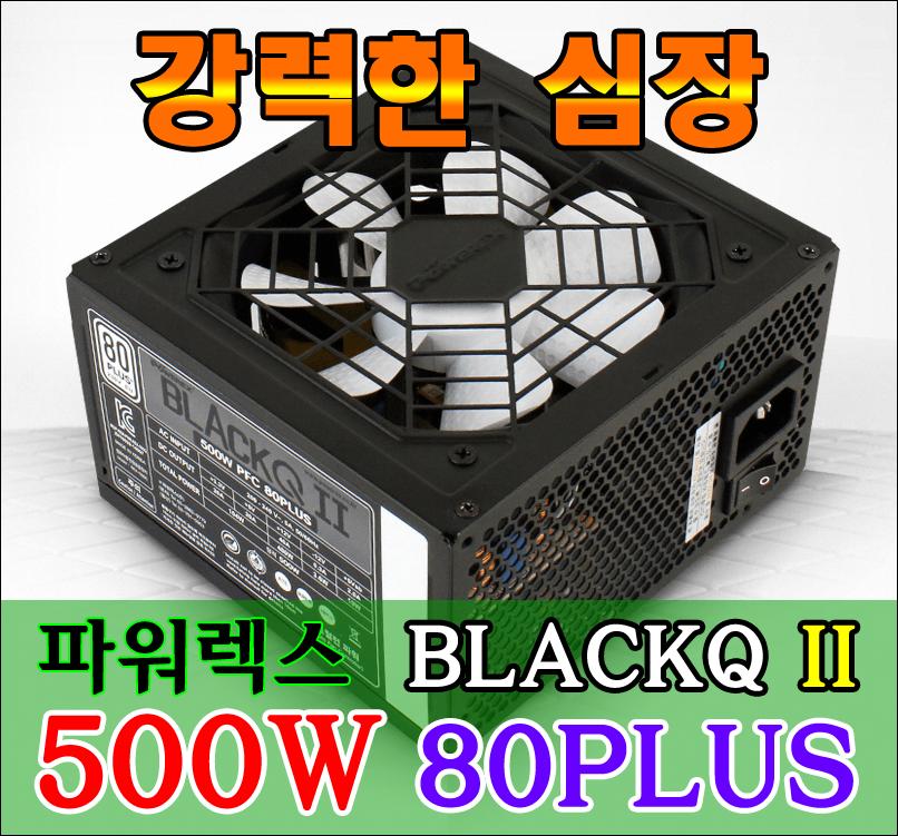강력한 심장! 파워렉스 BLACKQ II 500...