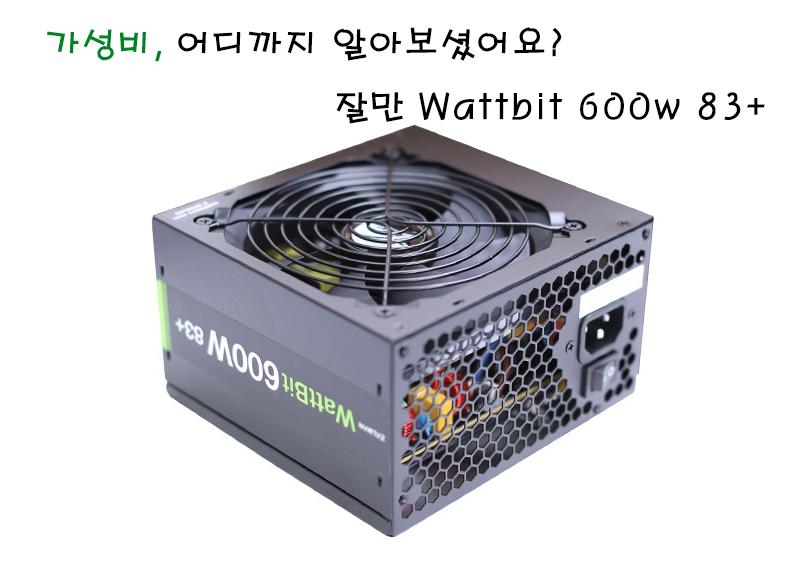 극강의 가성비, 잘만 Wattbit 600w 83...