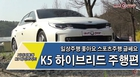 기아자동차 2세대 K5 하이브리드 주행 성능편