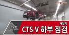 아메리카 머슬카의 대변신 - 캐딜락 CTS-V 하부 점검