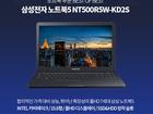 엔씨디지텍, 11번가 노트북 1위 '삼성 노트북5 NT500R5W-KD2S' 선정