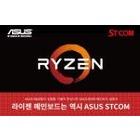 STCOM, ASUS 라이젠(Ryzen) 메인보드 B350 구매 시카카오 프렌즈 라이언 마우스 패드 증정 이벤트 진행