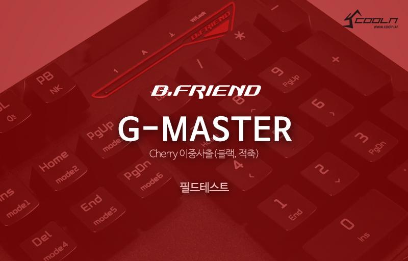 비프렌드 G-MASTER Cherry 이중사출 (...