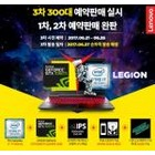 반석전자, 레노버 Y520 PRO 노트북 구매시 게이밍키보드 증정 행사 진행