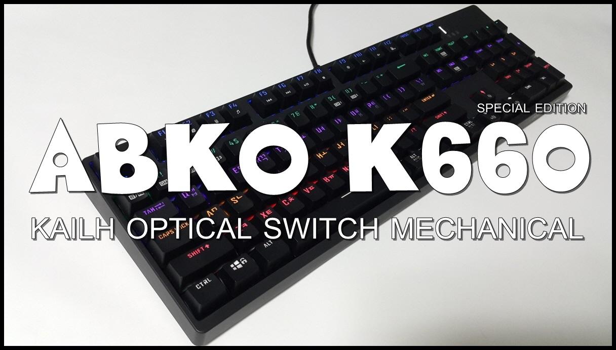 ABKO K660 카일 광축 완전 방수 스페...