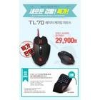 스카이디지탈, Bloody TL70 레이저 게이밍 마우스 32% 할인 행사 진행