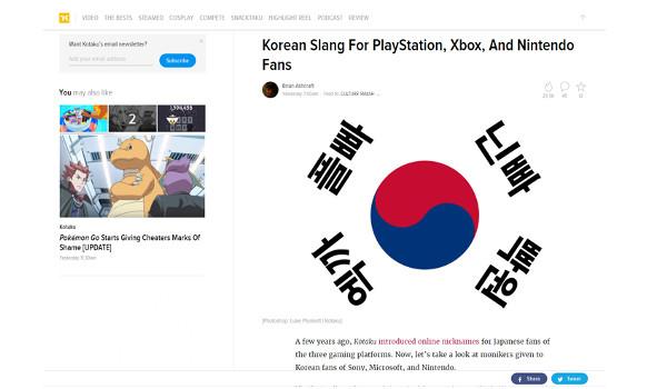 한국 게이머 \'은어\'도 세계화?