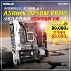 디앤디컴, 인기 메인보드 'ASRock B250M PRO4' 특가판매 실시