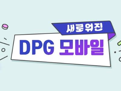 DPG 모바일이 확~ 바뀝니다!