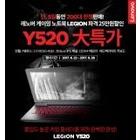 반석전자, 레노버 Y520 YKR 게이밍노트북 60만원대 초특가 판매