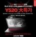 레노버 레노버 Y520 YKR 대상, 주말 69만원 특가 프로모션 실시