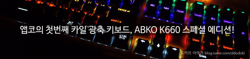 앱코의 첫번째 카일 광축 키보드, ABK...